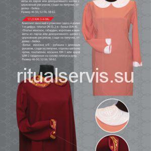 Комплект женский ритуальный Модель 8
