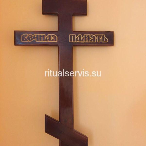 """Крест на могилу сосновый """"Вечная память"""""""
